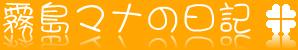 髴ァ蟲カ繝槭リ縺ョ譌・險� 驪シ驩�縺ョ繧ャ繝シ繝ォ繝輔Ξ繝ウ繝�